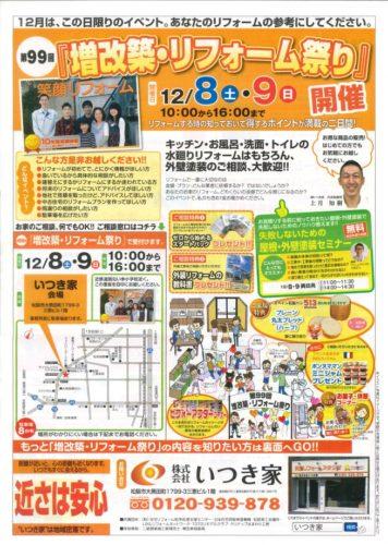 第99回 『増改築・リフォーム祭り』を開催いたします!!
