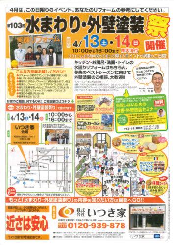 第103回 『水まわり・外壁塗装祭り』を開催いたします!!